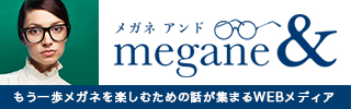 megane&のイメージ